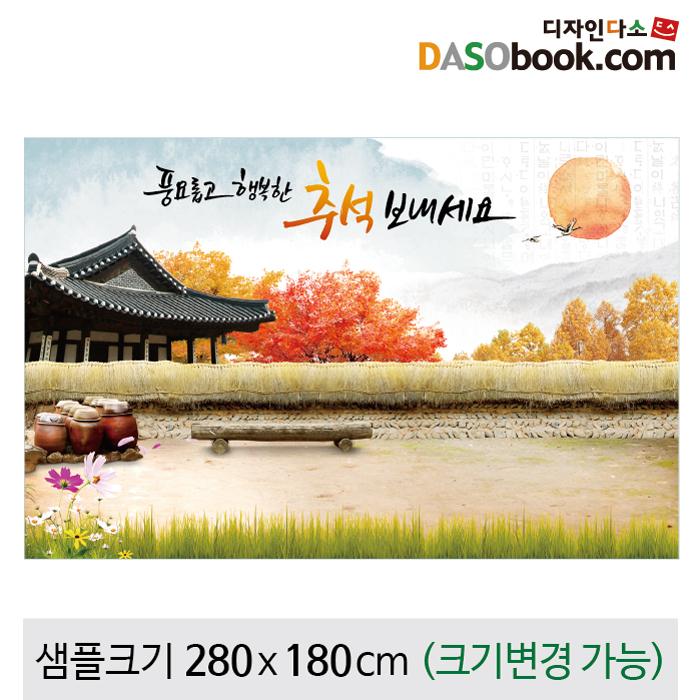 [디자인다소]추석명절현수막-145