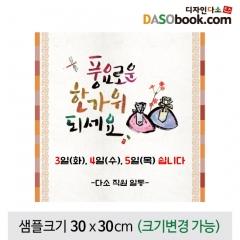 [디자인다소]추석명절(휴일)현수막-157