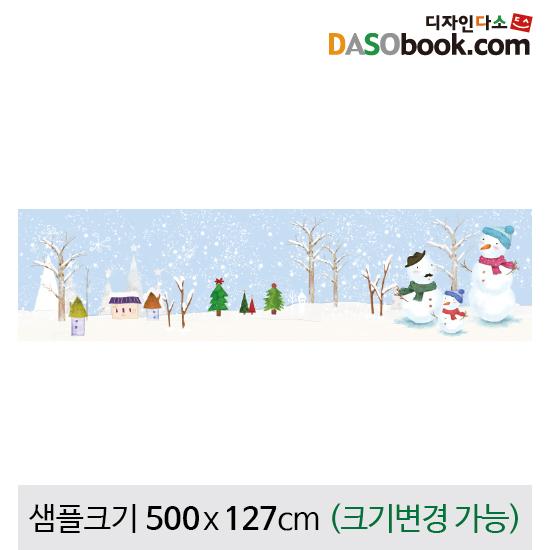 [디자인다소]겨울배경(눈사람)현수막-072