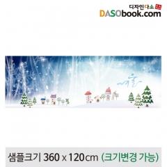 [디자인다소]게시판꾸미기(겨울환경판)현수막-001