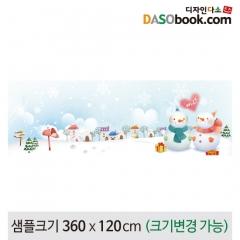 [디자인다소]게시판꾸미기(겨울환경판)현수막-002