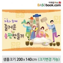 [디자인다소]송편만들기현수막-004