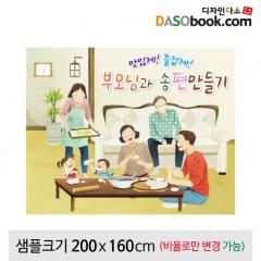 [디자인다소]송편만들기현수막-005