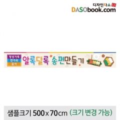 [디자인다소]송편만들기현수막-006
