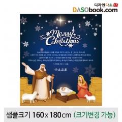 [디자인다소]크리스마스현수막(성탄절)-338