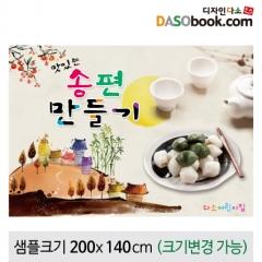 [디자인다소]송편만들기현수막-007