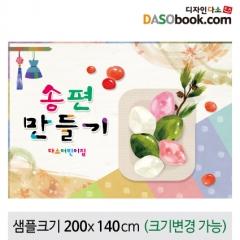 [디자인다소]송편만들기현수막-008