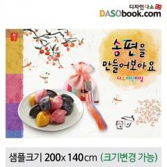 [디자인다소]송편만들기현수막-009