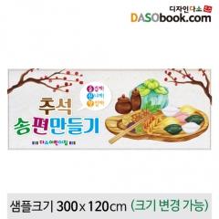 [디자인다소]송편만들기현수막-012