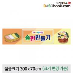 [디자인다소]송편만들기현수막-014