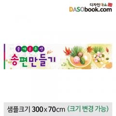 [디자인다소]송편만들기현수막-013