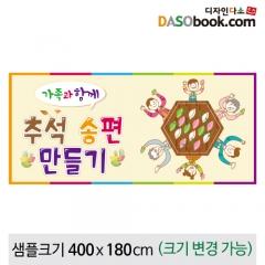 [디자인다소]송편만들기현수막-015