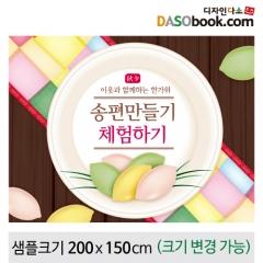 [디자인다소]송편만들기현수막-016