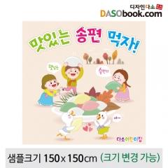 [디자인다소]송편만들기현수막-017