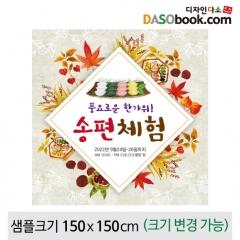 [디자인다소]송편만들기현수막-018