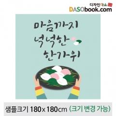 [디자인다소]송편만들기현수막-019