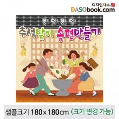 [디자인다소]송편만들기현수막-020