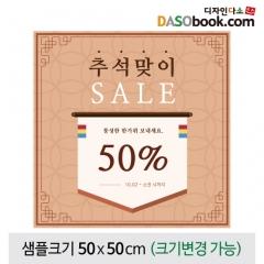 [디자인다소]추석명절현수막(세일)-303