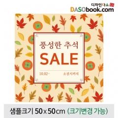 [디자인다소]추석명절현수막(세일)-304
