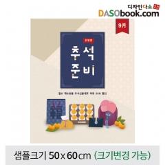 [디자인다소]추석명절현수막(세일)-306