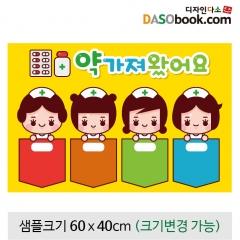 [디자인다소]어린이집,유치원환경구성현수막(투약)-001