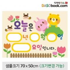 [디자인다소]어린이집,유치원환경구성현수막(날짜판)-028