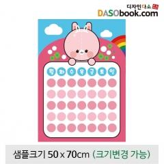 [디자인다소]어린이집,유치원환경구성현수막(시간표)-029
