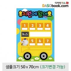 [디자인다소]어린이집,유치원환경구성현수막(출석판)-030