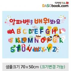 [디자인다소]어린이집,유치원환경구성현수막(알파벳)-031