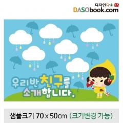 [디자인다소]어린이집,유치원환경구성현수막(소개)-033