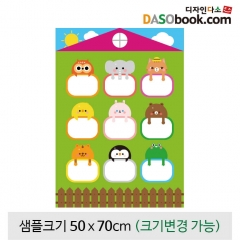 [디자인다소]어린이집,유치원환경구성현수막(출석판)-034