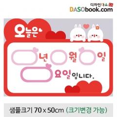 [디자인다소]어린이집,유치원환경구성현수막(날짜판)-035