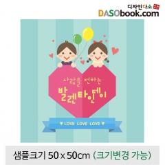 [디자인다소]발렌타인데이현수막-003