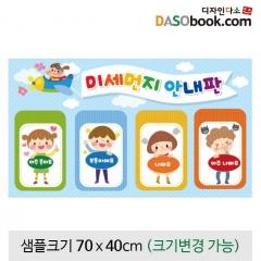 [디자인다소]어린이집,유치원환경구성현수막(미세먼지판)-036