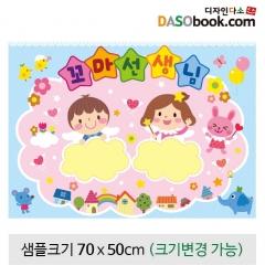 [디자인다소]어린이집유치원환경구성현수막(꼬마선생님)-037