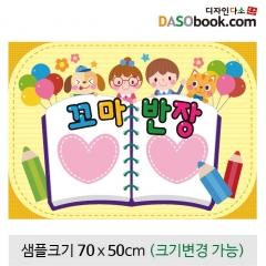 [디자인다소]어린이집유치원환경구성현수막(꼬마반장)-038
