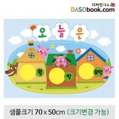 [디자인다소]어린이집,유치원환경구성현수막(날짜판)-039