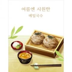 [디자인다소]음식점현수막(메밀국수)-005
