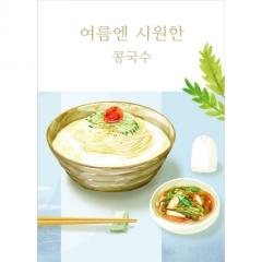 [디자인다소]음식점현수막(콩국수)-001