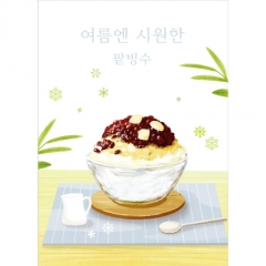 [디자인다소]음식점현수막(빙수)-003