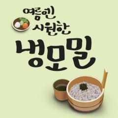 [디자인다소]음식점현수막(메밀국수)-011