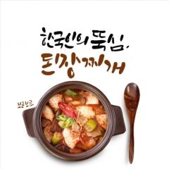 [디자인다소]음식점현수막(된장찌개)-012