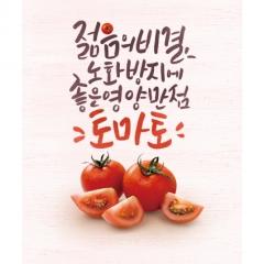 [디자인다소]음식점현수막(토마토)-014