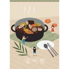 [디자인다소]음식점현수막(갈비찜)-016