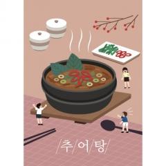 [디자인다소]음식점현수막(추어탕)-018