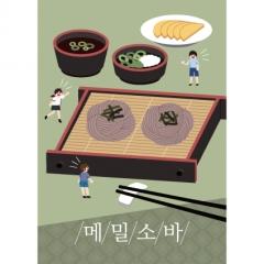 [디자인다소]음식점현수막(메밀소바)-020
