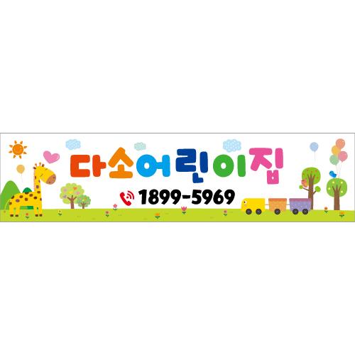 어린이집차량자석-064