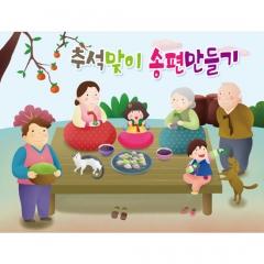 [디자인다소]송편만들기현수막-022