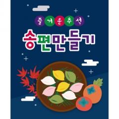 [디자인다소]송편만들기현수막-023
