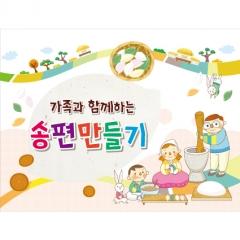 [디자인다소]송편만들기현수막-024